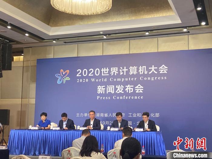 2020世界计算机大会11月份在长沙举行