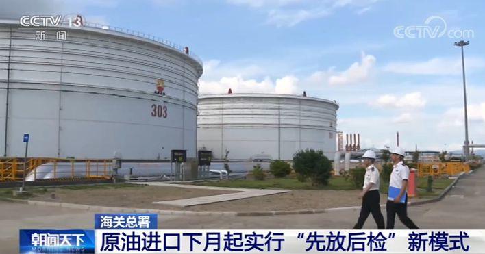 """原油进口下月起实行""""先放后检""""新模式 提升贸易便利化水平"""